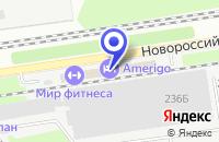 Схема проезда до компании ТФ ДОГОВОР 2005 в Новороссийске