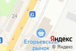 Схема проезда до компании Элика в Егорьевске