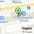 Местоположение компании Альянс Транспортных Компаний