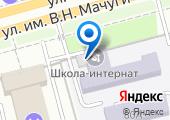 Специальная коррекционная школа-интернат, ГБОУ на карте
