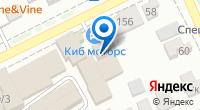Компания Kib Motors на карте