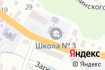 Схема проезда до компании Средняя общеобразовательная школа №3 в Туапсе