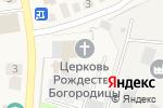 Схема проезда до компании Богородицерождественский Храм в Дединово в Дединово