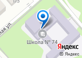 Средняя общеобразовательная школа №74 на карте