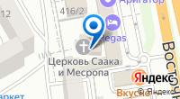 Компания Церковь Святых Саака и Месропа на карте