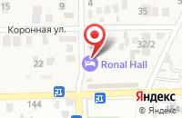Схема проезда до компании Ronal Hall в Знаменском