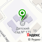 Местоположение компании Детский сад №171