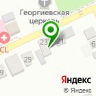 Местоположение компании Юта-сервис