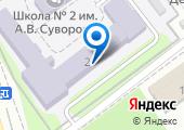 Средняя общеобразовательная школа №2 им. А. В. Суворова на карте