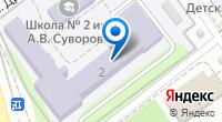 Компания Средняя общеобразовательная школа №2 им. А. В. Суворова на карте