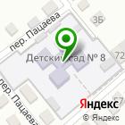 Местоположение компании Детский сад №8, Пчёлка