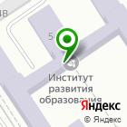 Местоположение компании Воронежский областной институт повышения квалификации и переподготовки работников образования