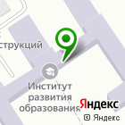 Местоположение компании Институт развития образования