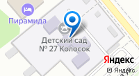 Компания Детский сад №27, Колосок на карте