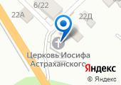 Храм Священномученника Иосифа Астраханского на карте