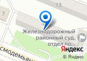 Прокуратура Железнодорожного района на карте
