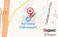 Схема проезда до компании Автомир в Отрадном