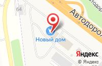 Схема проезда до компании Новый Дом в Нечаевке