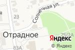 Схема проезда до компании Отрада в Отрадном