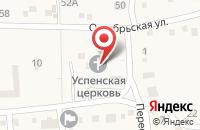 Схема проезда до компании Храм Успения Пресвятой Богородицы в Недвиговке