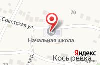 Схема проезда до компании Начальная общеобразовательная школа в Косыревке