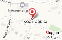 Схема проезда до компании Администрация Косыревского сельсовета в Косыревке