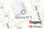 Схема проезда до компании Средняя общеобразовательная школа №5 г. Азова в Азове