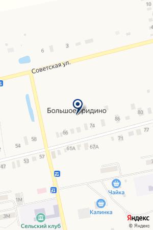 ОТДЕЛЕНИЕ СВЯЗИ БОЛЬШОЕ ГРИДИНО на карте Егорьевска