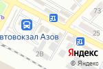 Схема проезда до компании Автовокзал в Азове