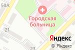 Схема проезда до компании Здоровье в Азове