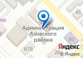 Администрация Азовского района на карте