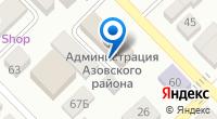 Компания Администрация Азовского района на карте