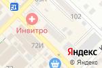 Схема проезда до компании Мика в Азове