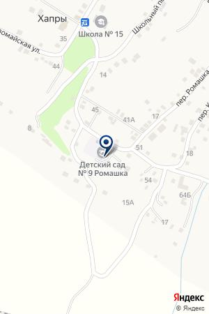 Детский сад №9 на карте Хапр