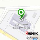 Местоположение компании Ручеек