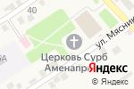 Схема проезда до компании Армянская апостольская церковь Сурб Аменапркич в Крыме