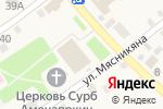 Схема проезда до компании Банкомат, Сбербанк, ПАО в Крыме