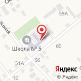 Крымская средняя общеобразовательная школа №5