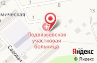 Схема проезда до компании Подвязьевская участковая больница в Подвязье