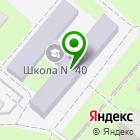 Местоположение компании Средняя общеобразовательная школа №40 с дошкольным отделением