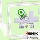 Местоположение компании Детский сад №124
