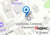 Храм Апостола Симона Кананита на карте