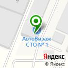 Местоположение компании АвтоВизаж