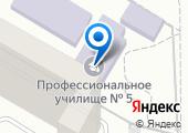 Профессиональное училище №5 на карте