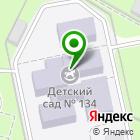 Местоположение компании Детский сад №134