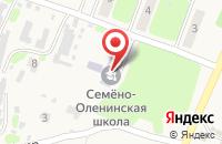 Схема проезда до компании Семено-Оленинская основная общеобразовательная школа в Секиотово