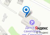 Детский дерматологический санаторий им. Н.А. Семашко на карте