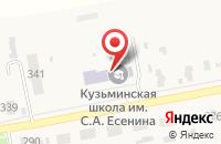 Схема проезда до компании Кузьминская средняя общеобразовательная школа им. С.А. Есенина в Кузьминском
