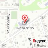 Средняя общеобразовательная школа №15