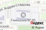 Схема проезда до компании Гимназия №95 в Ростове-на-Дону